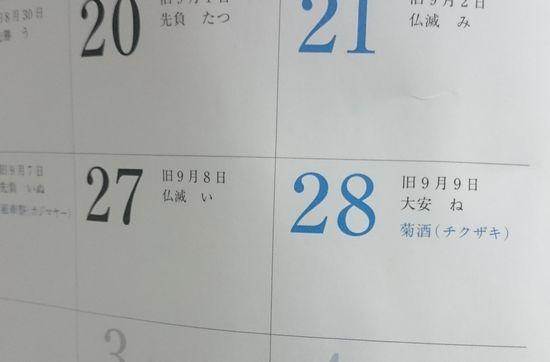 旧暦では、まだ9月9日