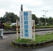 次の石垣島の市長は誰でしょう?