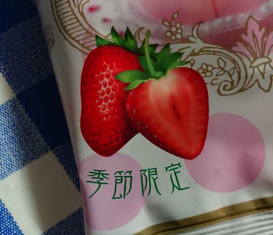 イチゴ風味でございます。