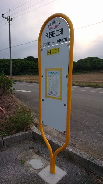 バス停、新しくなりました