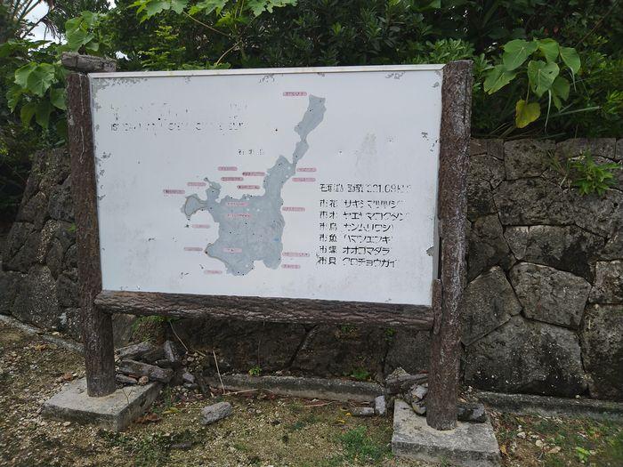 石垣島のとある古びた観光スポットの看板