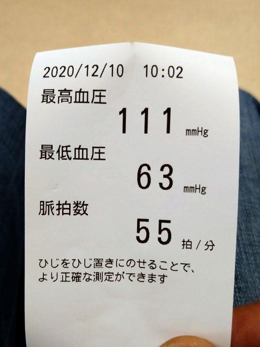 血圧を測りました