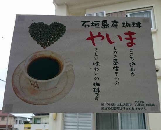 石垣島産コーヒー