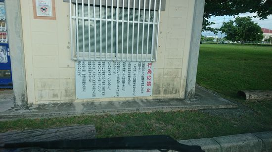 とある石垣島の公園