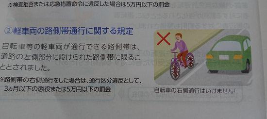自転車のルール