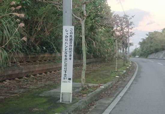交通安全の看板