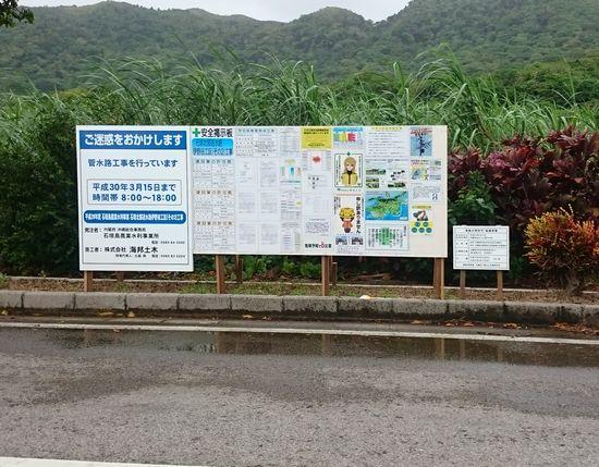 道路工事のお知らせの看板