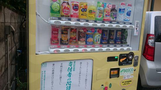 近所の自動販売機