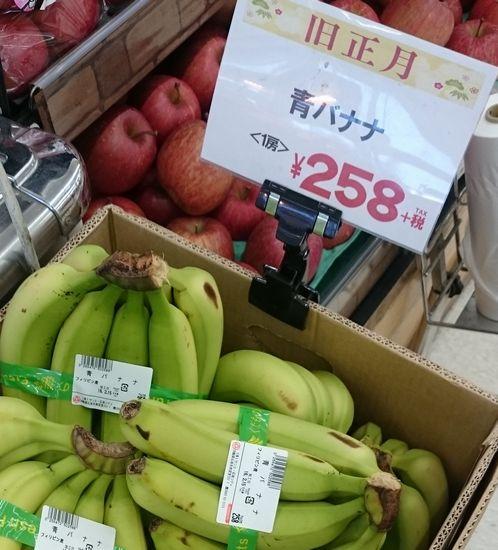 青バナナが売っています