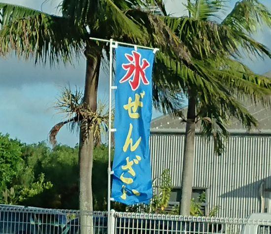 沖縄のぜんざい