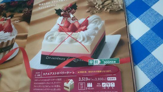 ファミリーマートのクリスマスケーキのパンフレット
