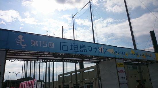 さぁ石垣島マラソンです。