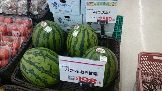 スイカが198円?