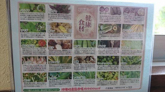 石垣島の健康食材