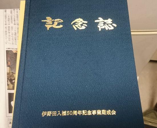 入植50周年の記念誌