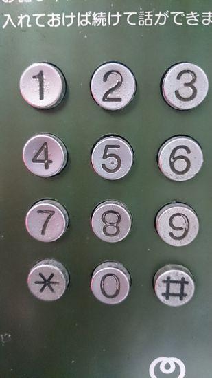 公衆電話のボタン。