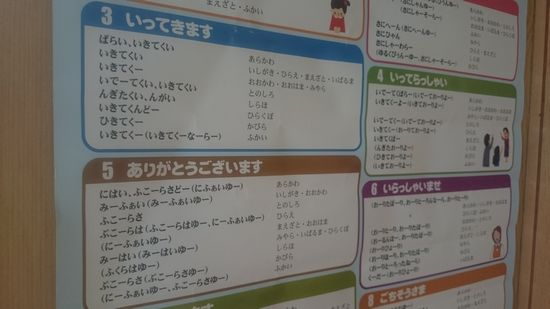 石垣島の方言ポスター