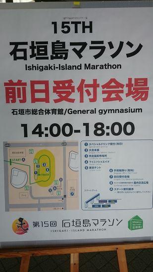 いよいよ明日は、石垣島マラソンです。