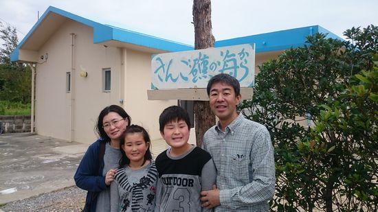 O川さんご家族です。