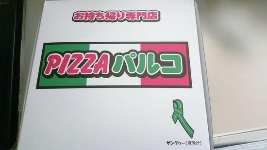 たまにピザをと思い。