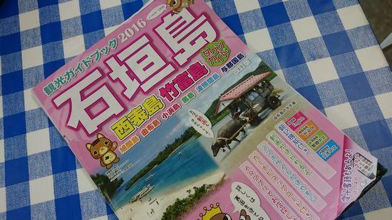 石垣島のことは、ガイドブックで
