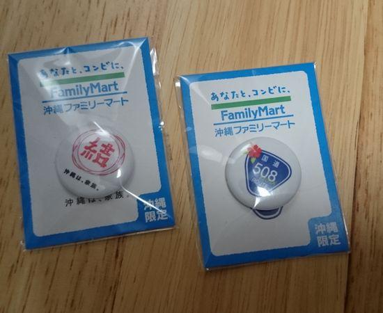 ファミリーマートで沖縄限定販売だそうです