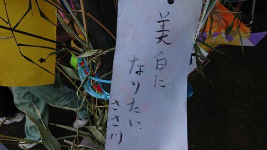 笹川の願い事