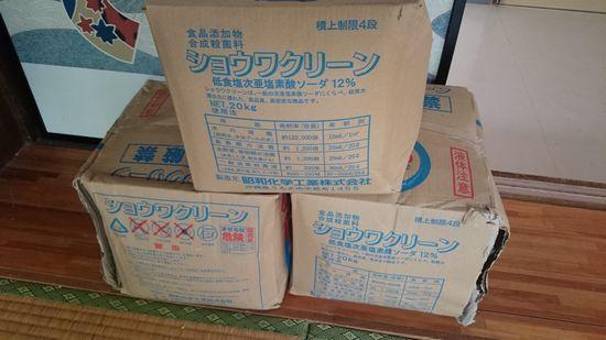 伊野田の水の消毒液