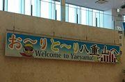 石垣島の方言です。