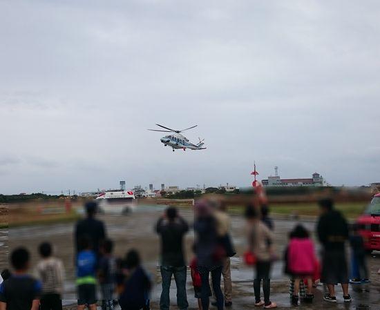 本当にヘリコプターがきたっ!
