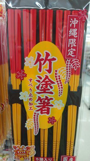 沖縄のお箸