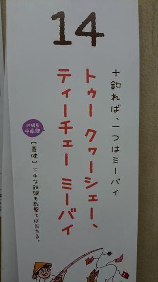 沖縄の方言ことわざ