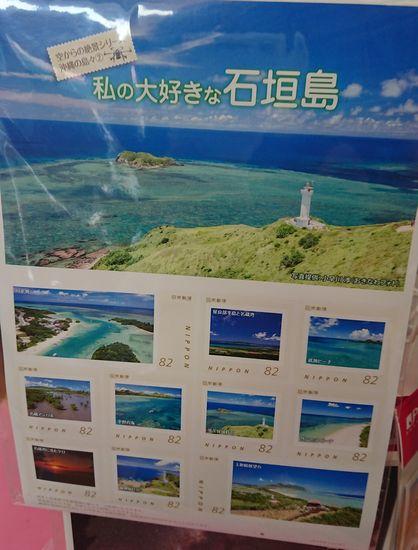 石垣島の切手