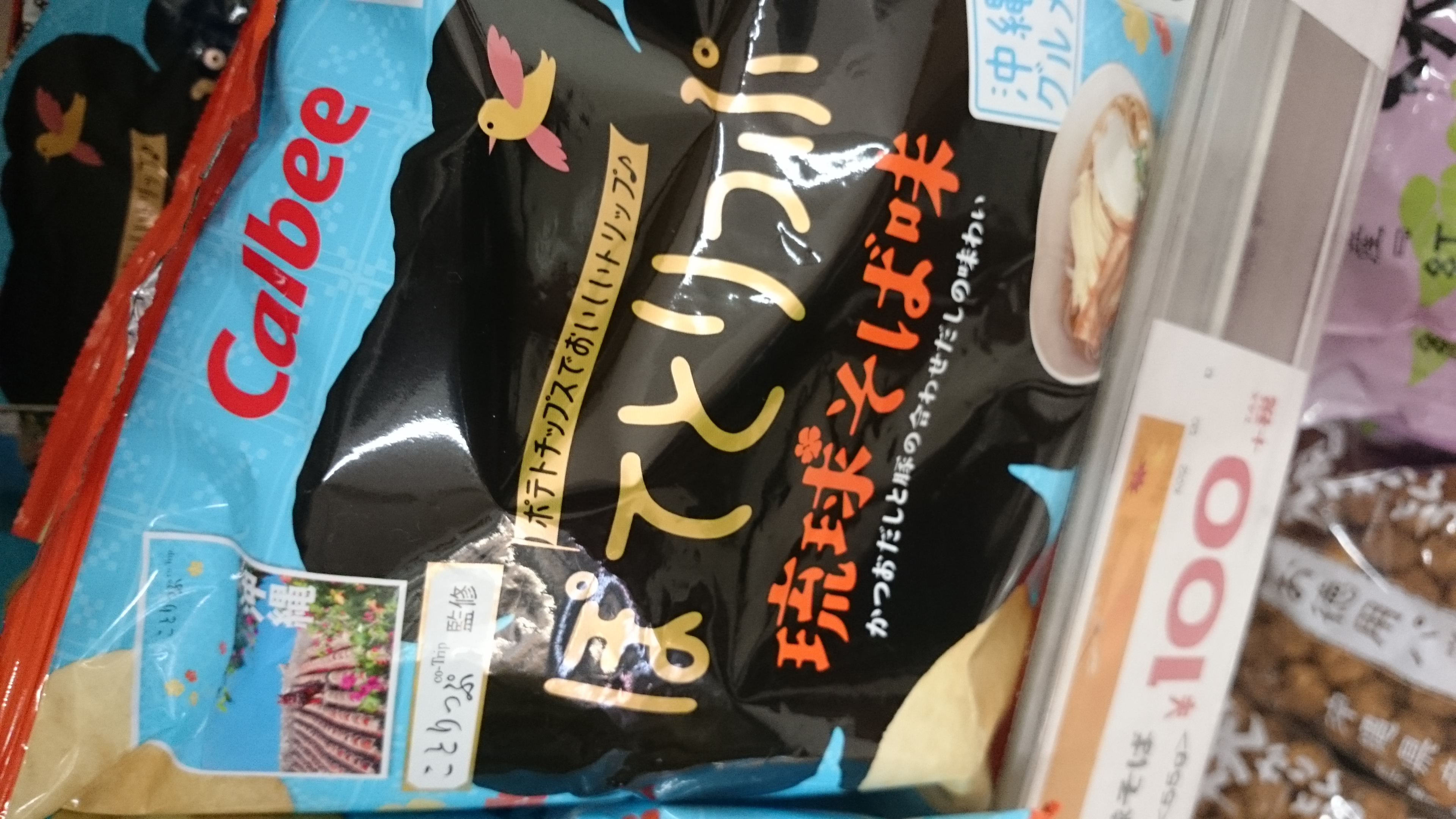 琉球そば味だそうです。