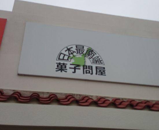 日本最南端のお菓子問屋といえば、