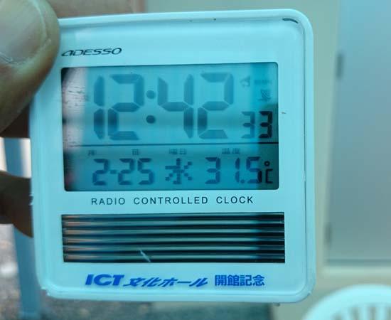 気温が31.5度!