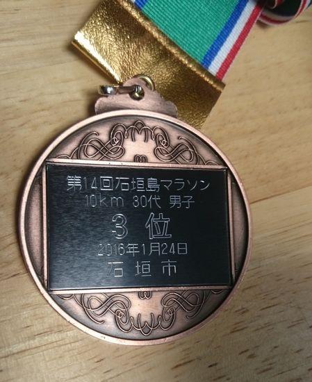 なんと表彰台!銅メダルです