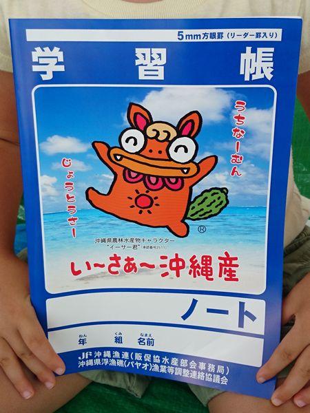 昔ながらの学習帳の沖縄バージョン