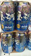 夏一番!オリオンビール