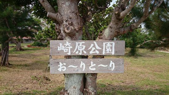大浜集落にある崎原公園