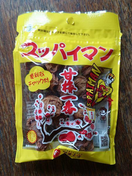 乾燥梅のお菓子スッパイマン