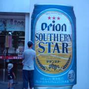 石垣島でのむならオリオンビール