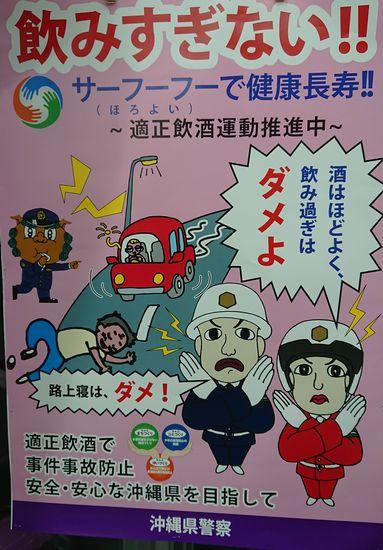 路上寝禁止のポスター