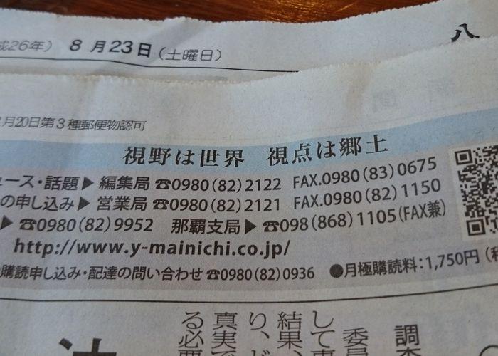 八重山毎日新聞のスローガン