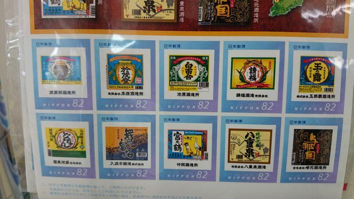 泡盛の記念切手
