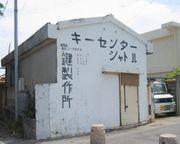 石垣島プチ情報 キーセンターシャトル