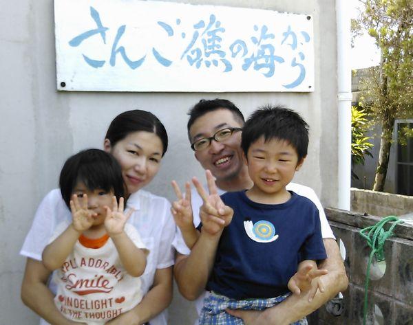 S谷ご家族 5歳と2歳のお子様とご一緒です。
