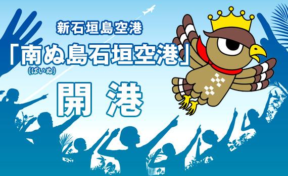 石垣島が踊りだす!