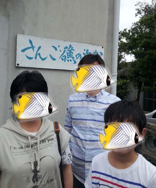 東京からお越しのM末ご家族