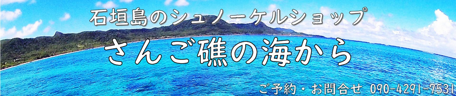石垣島のシュノーケリングショップさんご礁の海からは、少人数ツアー